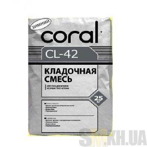 Клей для газоблока Корал ЦЛ 42 (Coral CL 42) зимний до -10 С (25 кг)