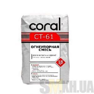 Огнеупорная смесь Корал СТ-61 (Coral CT-61) (18 кг)
