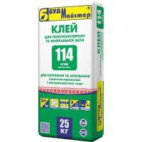 Клей для пенополистирола цементный Будмайстер КЛЕЙ-114 (25 кг)
