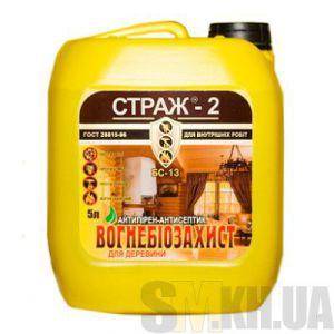 Огнебиозащита Страж-2 (5 л) готовая к применению