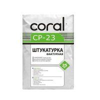 Декоративная штукатурка «Камешковая» Корал ЦП 23 (Coral CP 23) зерно 1,5 мм белая (25 кг)