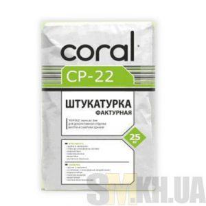 Декоративная штукатурка «Короед» Корал ЦП 22 (Coral CP 22) зерно 1,5 мм белая (25 кг)