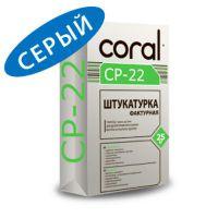 Декоративная штукатурка «Короед» Корал ЦП 22 (Coral CP 22) зерно 2,5 мм серая (25 кг)