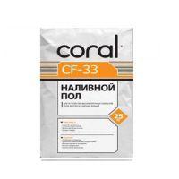Пол наливной самовыравнивающийся Корал ЦФ 33 (Coral CF 33) (25 кг)