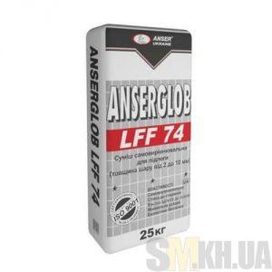 Самовыравнивающая смесь для пола Ансерглоб ЛФФ-74 (Anserglob LFF-74) 2-10 мм (25 кг)