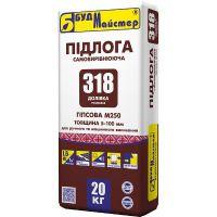 Самовыравнивающийся пол гипсовый Будмайстер ДОЛИВКА-318 М250 (20 кг)