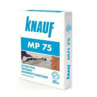 Гипсовая машинная штукатурка Кнауф МП-75 (Knauf MP-75) (30 кг)