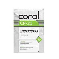 Фасадная штукатурка серая Корал ЦП 21 (Coral СР 21) (25 кг)