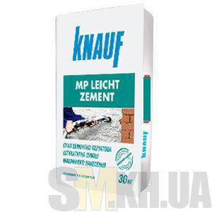Цементная штукатурка Кнауф МП Ляйхт Цемент (Knauf MP Leicht Zement) (30 кг)