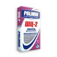 Штукатурка цементная Полимин ШЦ 2 (Polimin) (25 кг)