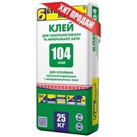 """Клеевая смесь цементная для пенополистирола БудМайстер """"КЛЕЙ-104"""" (ЗИМА), 25 кг"""