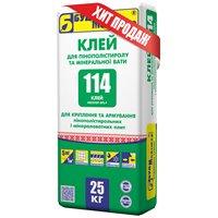 """Клеевая смесь цементная стандартная для пенополистирола БудМайстер """"КЛЕЙ-114"""" (ЗИМА) (FROSTOP EPS-F), 25 кг"""